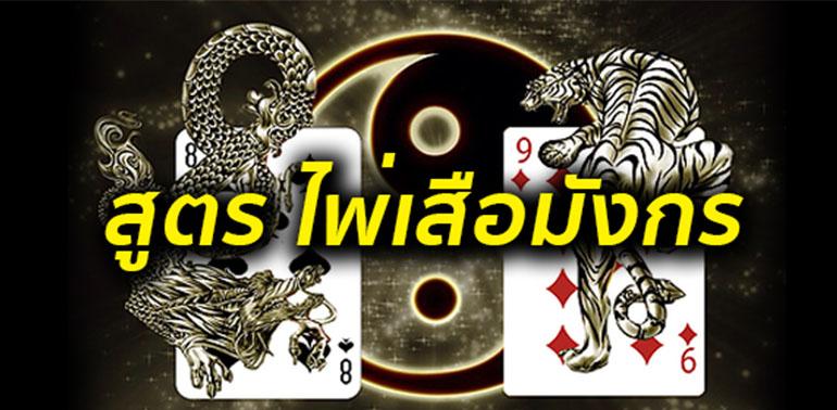 สูตรเกมไพ่เสือมังกร